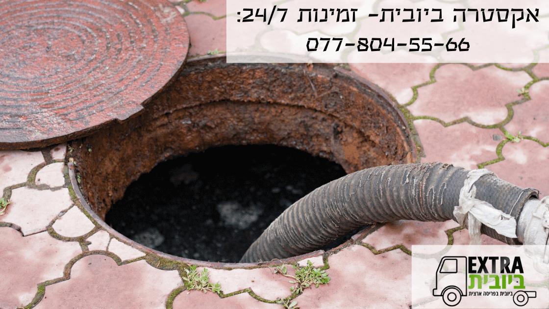 אקסטרה ביובית_ 077-804-55-66