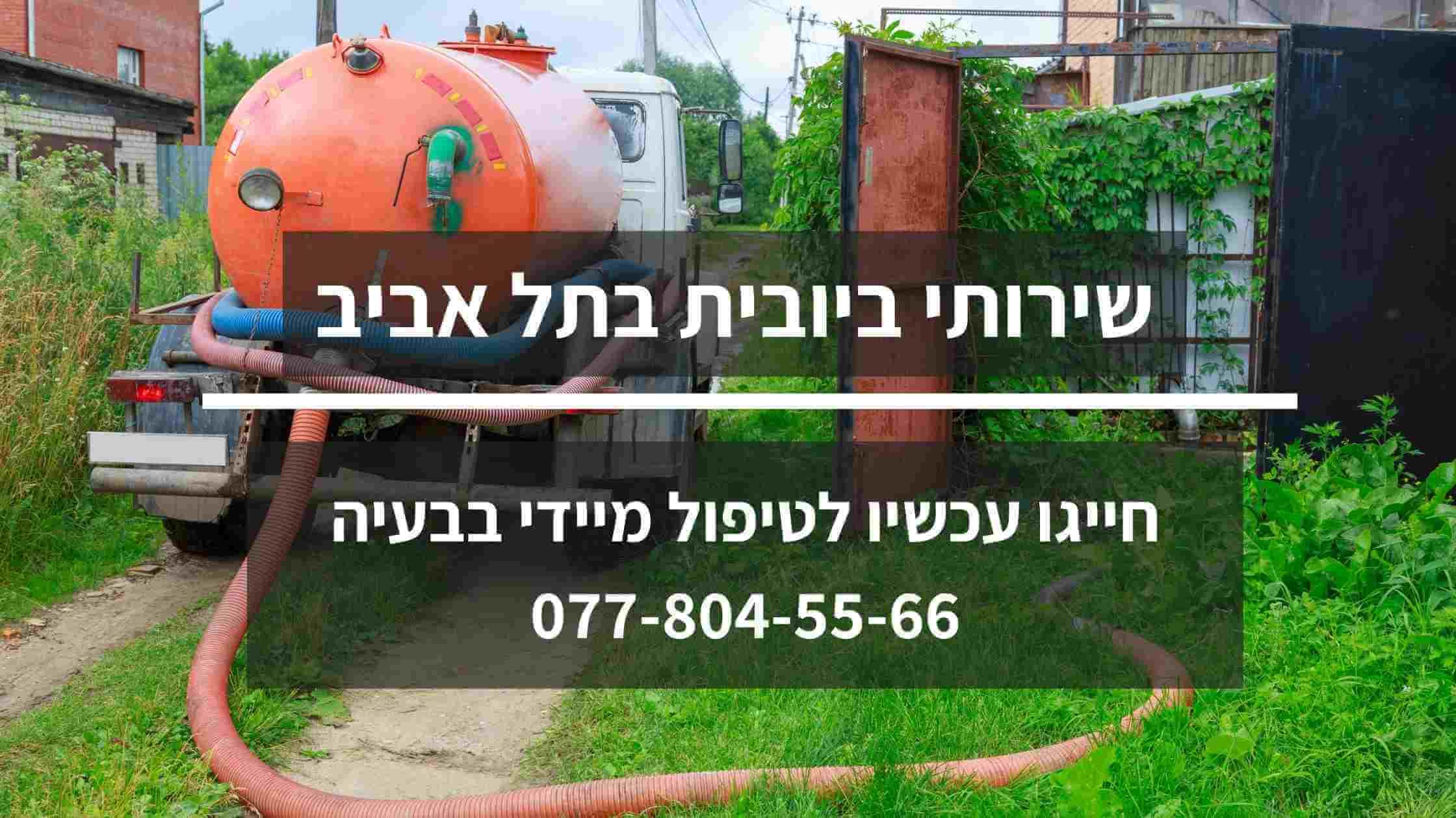 שירותי ביובית בתל אביב, שאיבת ביוב בתל אביב